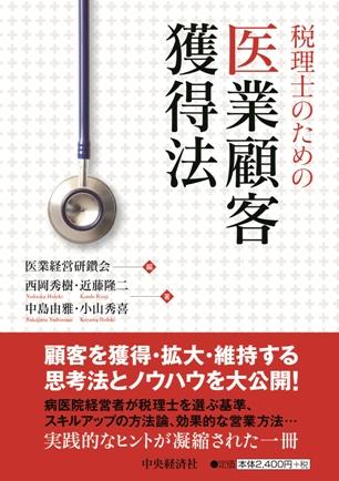 税理士のための医業顧客獲得法